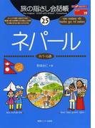 旅の指さし会話帳25  ネパール(指さし会話帳EX)