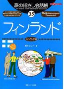 旅の指さし会話帳35  フィンランド(指さし会話帳EX)