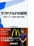 マクドナルドの研究(日経e新書)