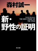新・野性の証明(角川文庫)