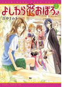 よしわら花おぼろ(2)(あすかコミックスDX)