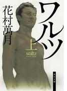 ワルツ(上)(角川文庫)