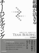 組織が活きる チームビルディング