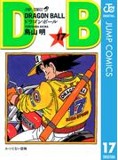 【セット商品】 DRAGON BALL モノクロ版 17~20巻セット(ジャンプコミックスDIGITAL)