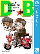 【セット商品】 DRAGON BALL モノクロ版 28~35巻セット(ジャンプコミックスDIGITAL)