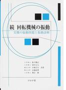 回転機械の振動 続 実機の振動問題と振動診断