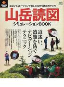 山岳読図シミュレーションBOOK 道迷い、遭難を防ぐ最新ナビゲーションテクニック (エイムック)(エイムック)