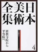 日本美術全集 4 密教寺院から平等院へ