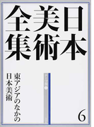 日本美術全集 6 東アジアのなかの日本美術