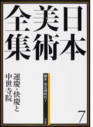 日本美術全集 7 運慶・快慶と中世寺院