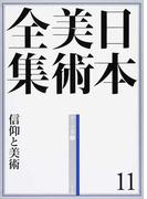 日本美術全集 11 信仰と美術