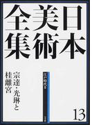 日本美術全集 13 宗達・光琳と桂離宮