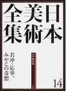 日本美術全集 14 若冲・応挙、みやこの奇想
