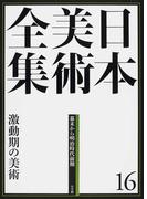 日本美術全集 16 激動期の美術