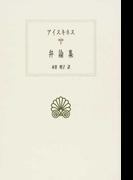 弁論集 (西洋古典叢書)