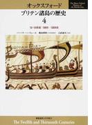 オックスフォード ブリテン諸島の歴史 4 12・13世紀