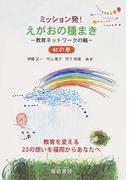 ミッション発!えがおの種まき 教育ネットワークの輪 教育を変える23の想いを福岡からあなたへ 虹の巻