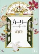 カーリー 1 黄金の尖塔の国とあひると小公女 (講談社文庫)(講談社文庫)