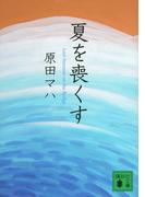 夏を喪くす (講談社文庫)(講談社文庫)