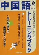 30回読むだけで確実に身につく!中国語トレーニングブック (NHK出版CDブック)