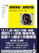 原発事故と被曝労働 (さんいちブックレット)
