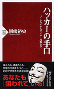 ハッカーの手口 ソーシャルからサイバー攻撃まで (PHP新書)(PHP新書)