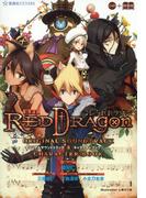 RPFレッドドラゴンオリジナルサウンドトラック&キャラクターブック