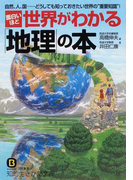 """面白いほど世界がわかる「地理」の本 自然、人、国…どうしても知っておきたい世界の""""重要知識""""!"""
