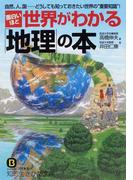 """面白いほど世界がわかる「地理」の本 自然、人、国…どうしても知っておきたい世界の""""重要知識""""! (知的生きかた文庫 BUSINESS)(知的生きかた文庫)"""