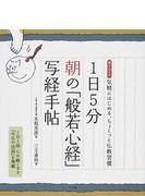 1日5分朝の「般若心経」写経手帖 書き込み式気軽にはじめる、ちょこっと仏教習慣