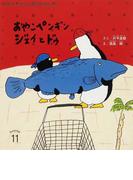 おやこペンギンジェイとドゥ 第2版 (おはなしチャイルドリクエストシリーズ)