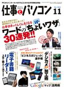 月刊仕事とパソコン2012年11月号