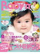 Baby-mo 2012年11・12月合併号