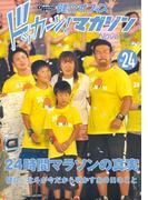 健介オフィス ドッカーン!マガジンNo.24