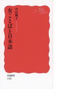 女ことばと日本語(岩波新書)