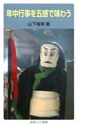 年中行事を五感で味わう(岩波ジュニア新書)