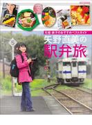 矢野直美の駅弁旅 元祖・鉄子のおすすめベストガイド