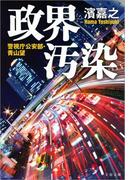 政界汚染 警視庁公安部・青山望(文春文庫)