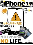 月刊iPhone生活Vol.6 セキュリティ対策しましょうか(マイカ文庫)