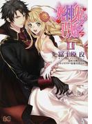 死神姫の再婚(ビーズログコミックス) 3巻セット