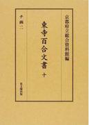 東寺百合文書 10 チ函 2