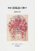 陰陽道の神々 増補 (佛教大学鷹陵文化叢書)