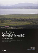 北東アジア中世考古学の研究 靺鞨・渤海・女真