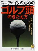 スコアメイクのためのゴルフ頭のきたえ方 上手い人とヘタな人はここが違う! (KAWADE夢文庫)(KAWADE夢文庫)