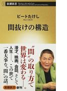 間抜けの構造 (新潮新書)(新潮新書)