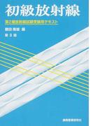 初級放射線 第2種放射線試験受験用テキスト 第9版