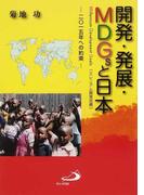 開発・発展・MDGsと日本 2015年への約束 Millennium Development Goals〈ミレニアム開発目標〉