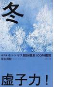 虚子選ホトトギス雑詠選集100句鑑賞 冬