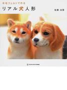 羊毛フェルトで作るリアル犬人形 (TWJ BOOKS)