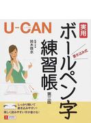 U−CANの実用ボールペン字練習帳 書き込み式 第3版